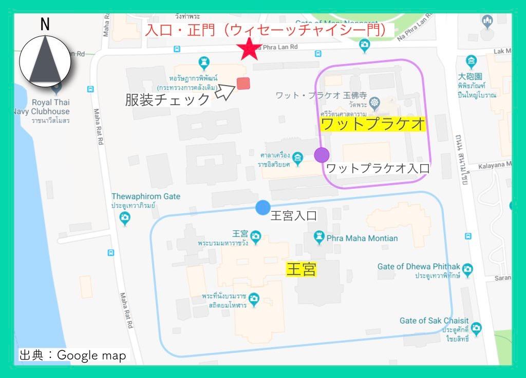 地図(王宮&ワットプラケオ)服装検査