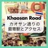 カオサン通りの最寄り駅と行き方は?地図と主な観光地からのアクセスについて