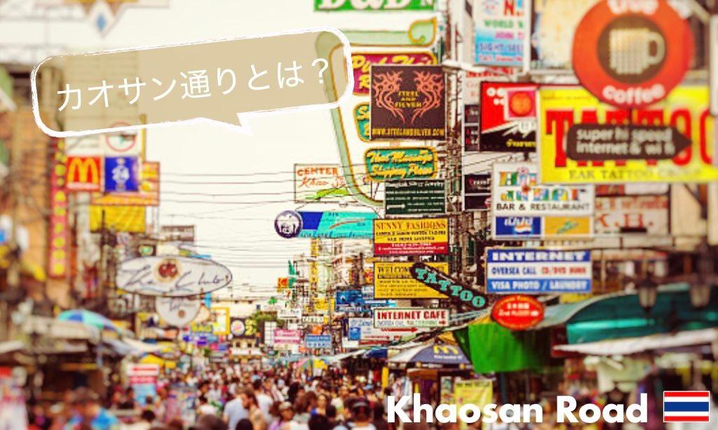 記事中画像(カオサン通り)1