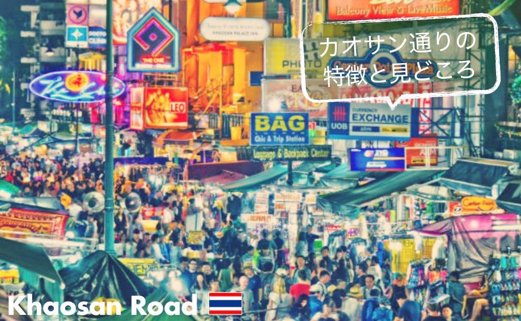 記事中画像(カオサン通り)2