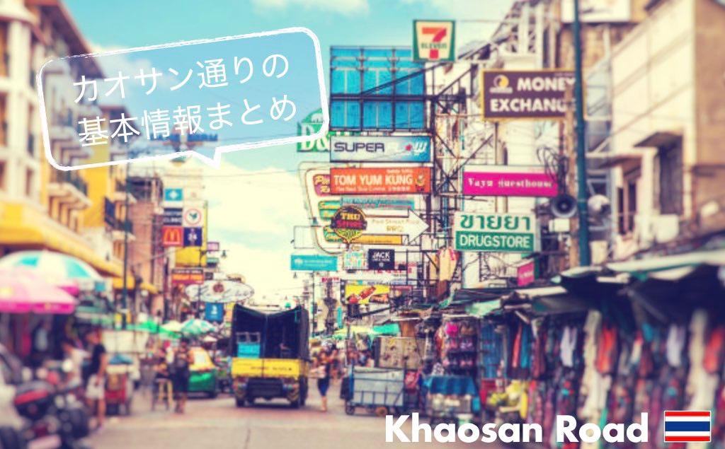 記事中画像(カオサン通り)34