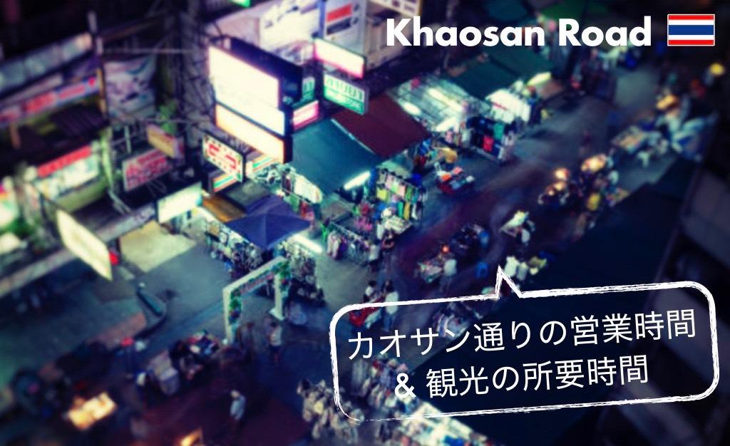 記事中画像(カオサン通り)7