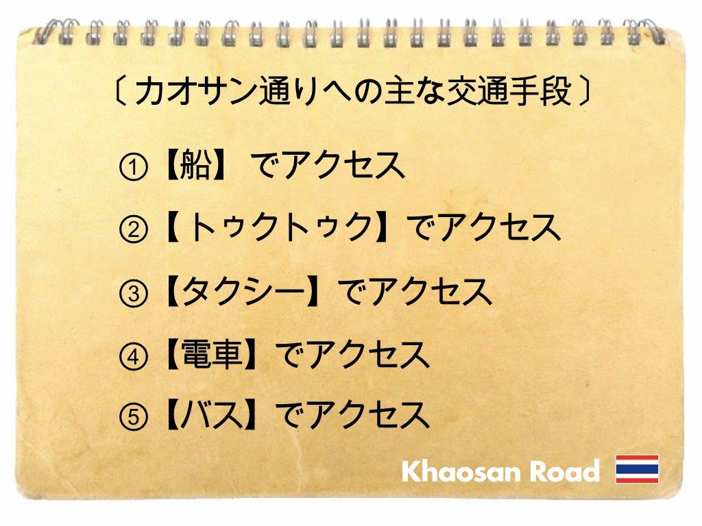 記事中画像(カオサン通り)14