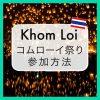 タイ・チェンマイのコムローイ祭りの参加方法を詳しく解説