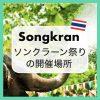 タイの水かけ祭り「ソンクラーン」はどこで開催される?場所・地図と行き方について