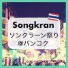 タイ・バンコクのソンクラーン祭り「水かけ祭り」場所や行き方、日程について