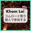 タイのコムローイ祭りに個人で参加したい!自力で行く方法について解説