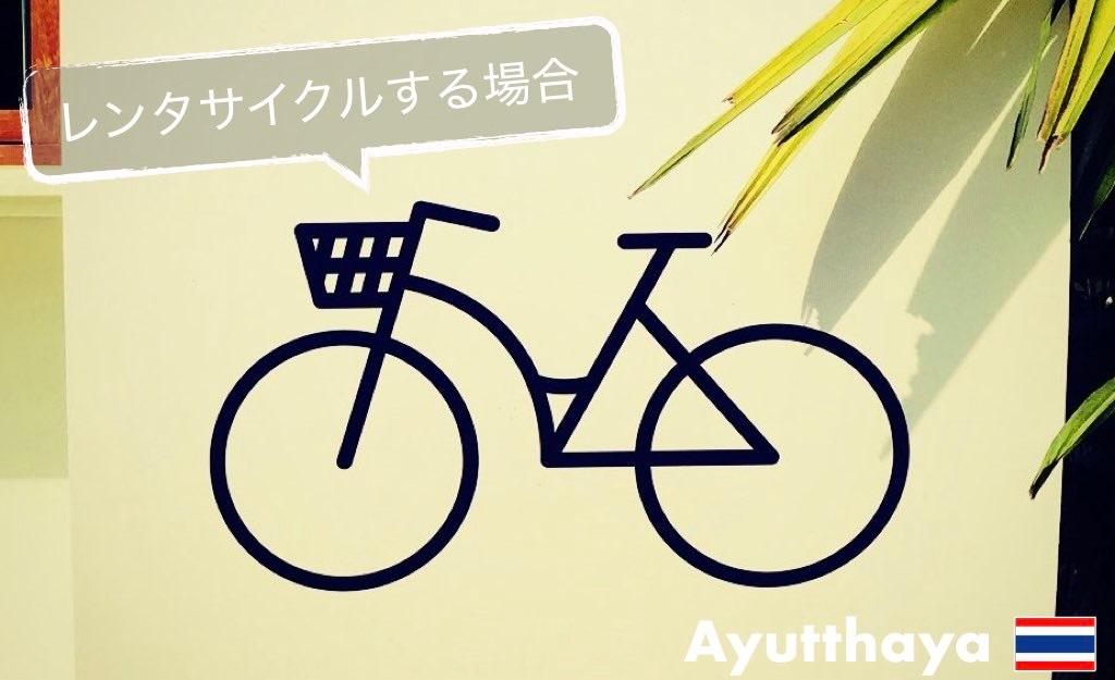 記事中画像(アユタヤ)16