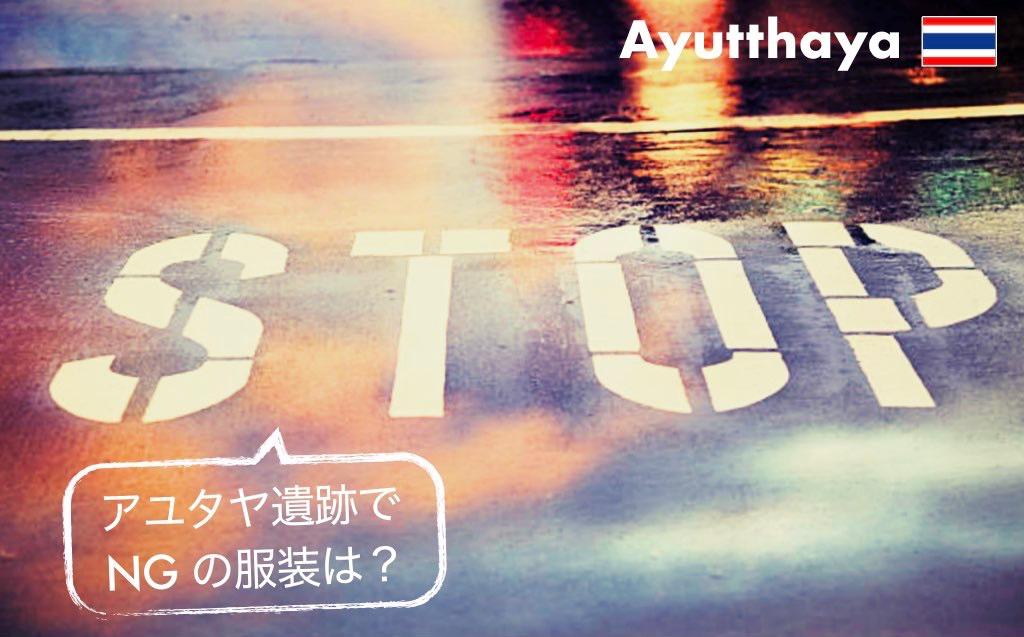 記事中画像(アユタヤ)3