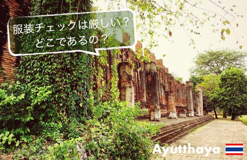 記事中画像(アユタヤ)6