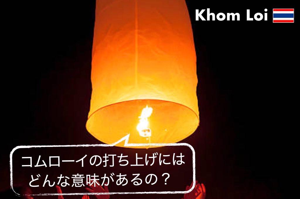 記事中画像(コムローイ2)_Fotor3
