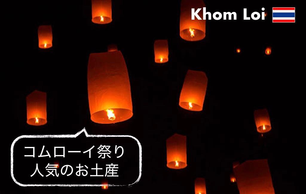 記事中画像(コムローイ2)_Fotor9