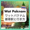 バンコクのワットパクナムの行き方は?最寄駅とアクセス方法、交通手段や所要時間について
