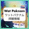 バンコクのワットパクナム拝観の時間や料金、服装などの注意点まとめ