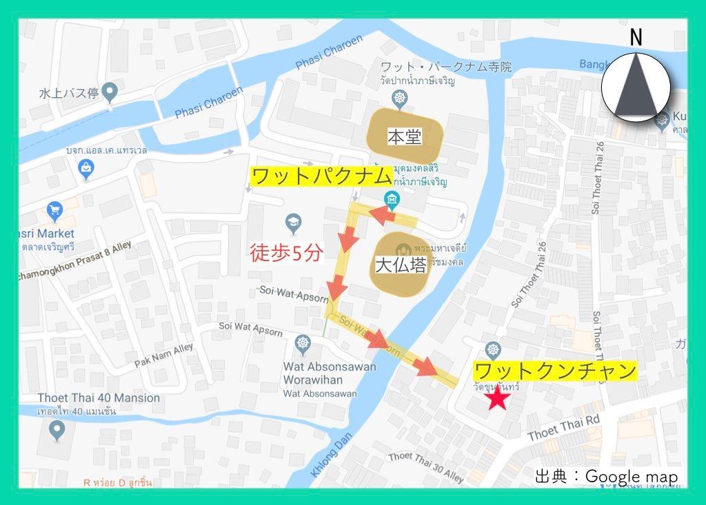 ワットパクナム→ワットクンチャン