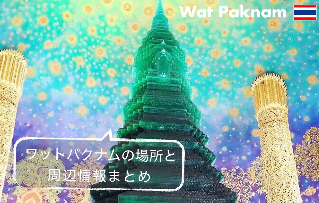 ワットパクナム25