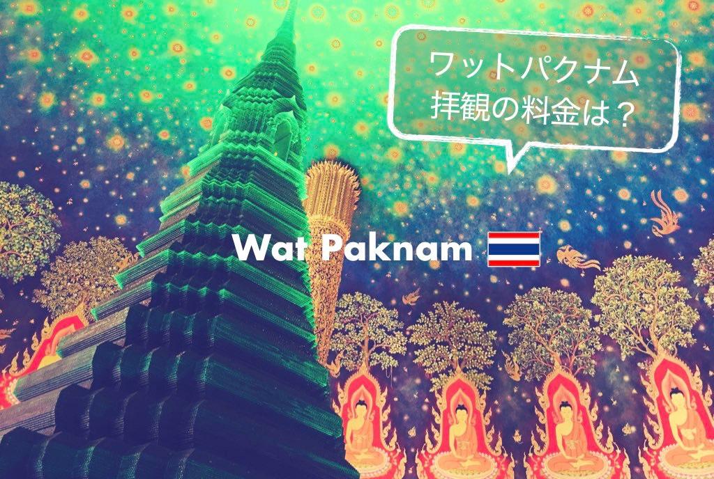 ワットパクナム33