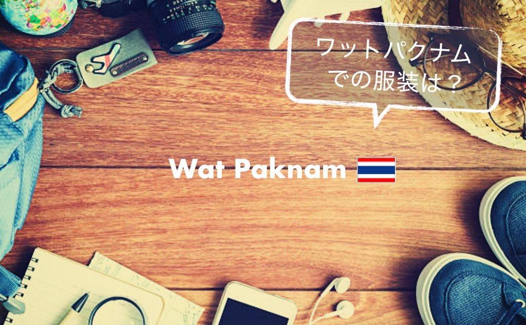 ワットパクナム36