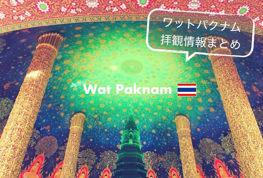 ワットパクナム39