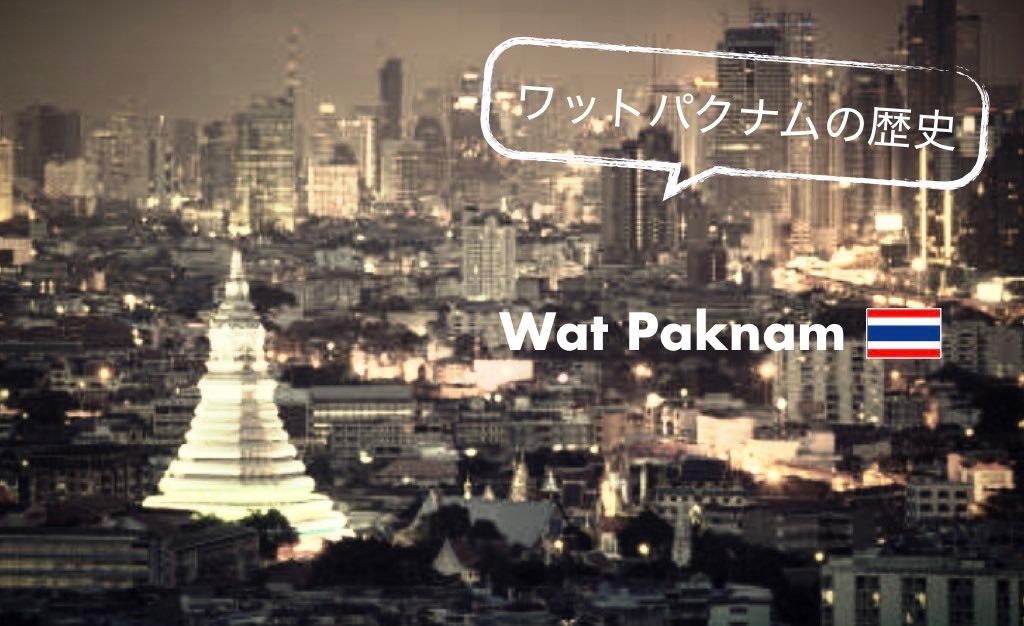 ワットパクナム45