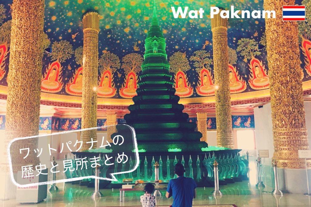 ワットパクナム51