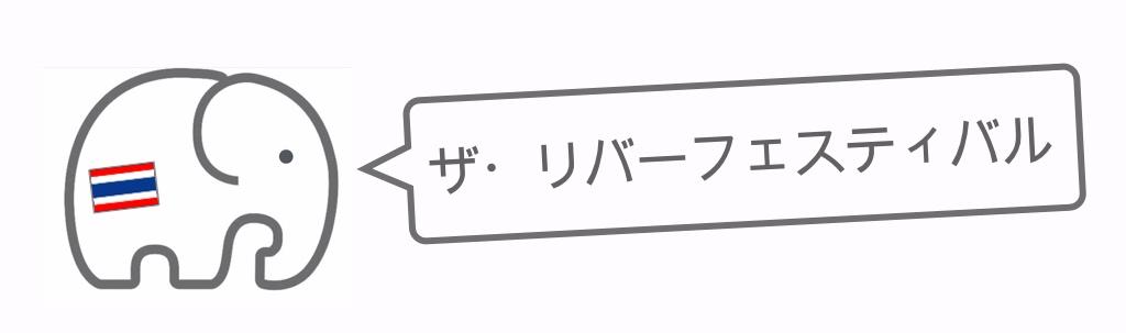 記事中画像(ロイクラトン)_Fotor17