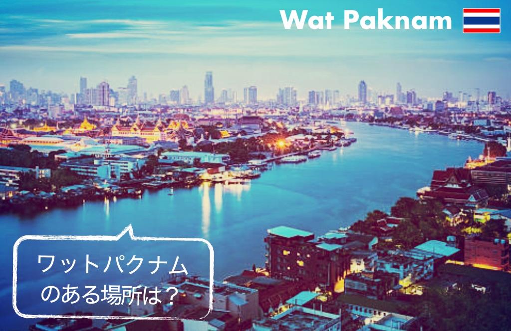 記事中画像(ワットパクナム地図)_Fotor2