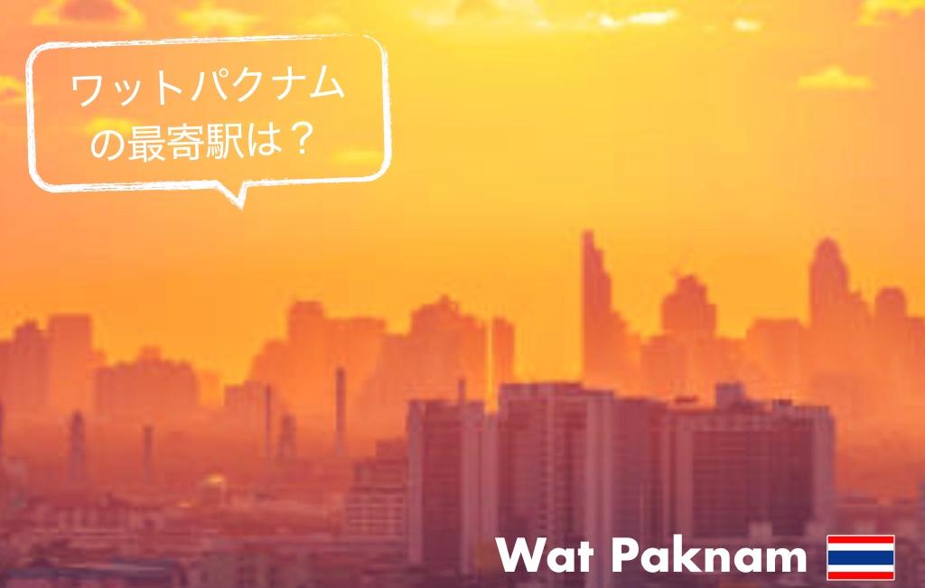 記事中画像(ワットパクナム地図)_Fotor4