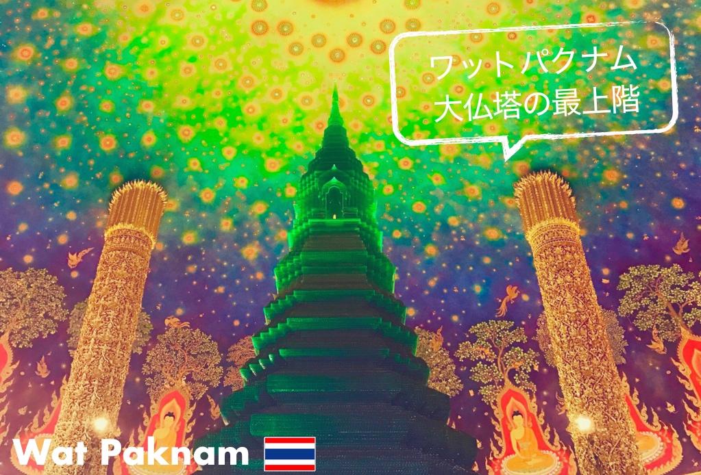 記事中画像(ワットパクナム)_Fotor11
