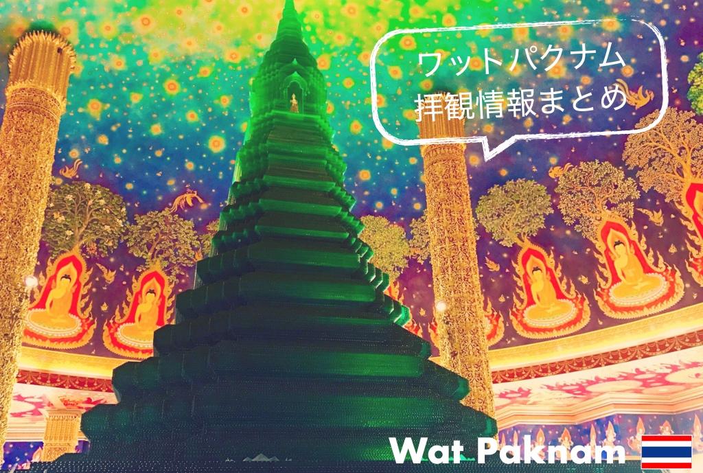 記事中画像 (ワットパクナム時間・料金)_Fotor11