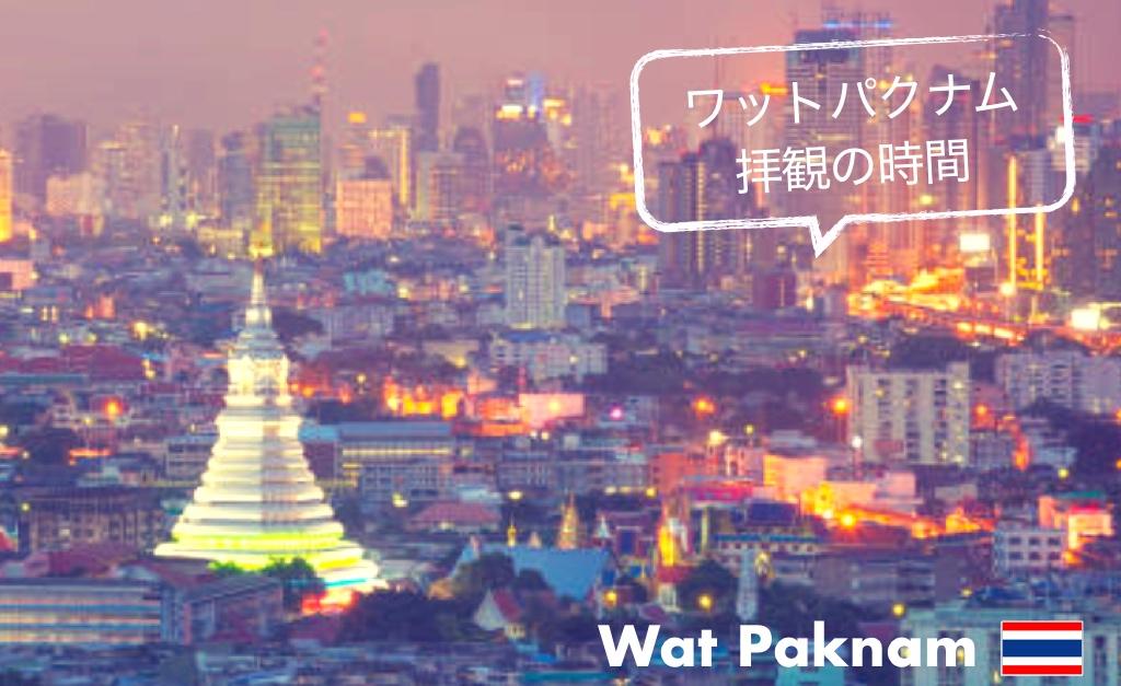 記事中画像 (ワットパクナム時間・料金)_Fotor2