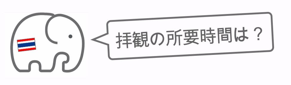 記事中画像 (ワットパクナム時間・料金)_Fotor5