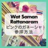 タイのピンクのガネーシャ像【参拝方法とご利益】ワットサマーンラッタナーラームとは?