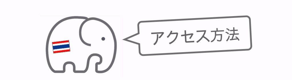 ピンクガネーシャ行き方12