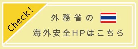 外務省の海外安全HP(タイ)