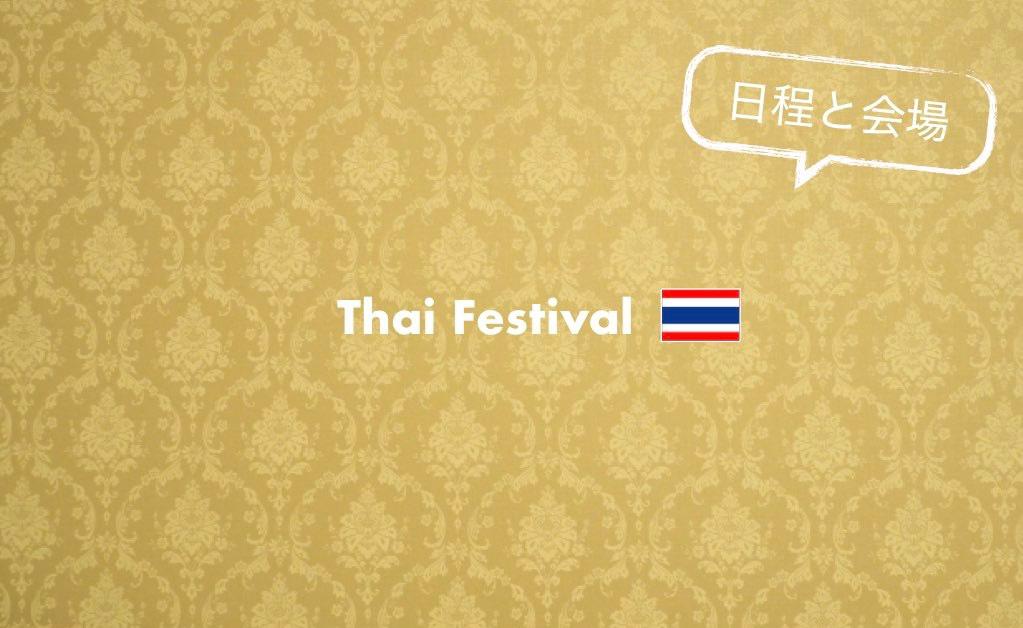 タイフェスティバル2