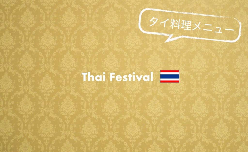 タイフェスティバル4