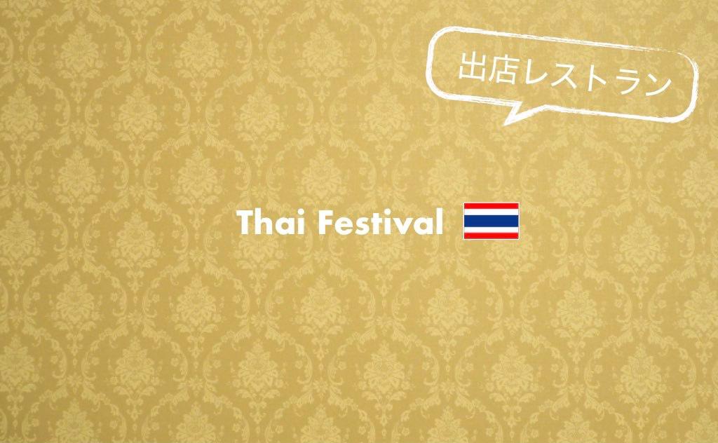 タイフェスティバル5