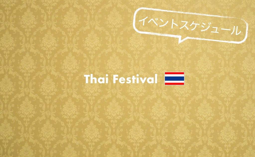 タイフェスティバル6