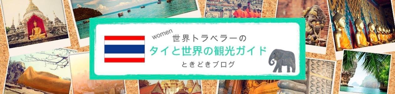 世界トラベラーのタイと世界の観光ガイド