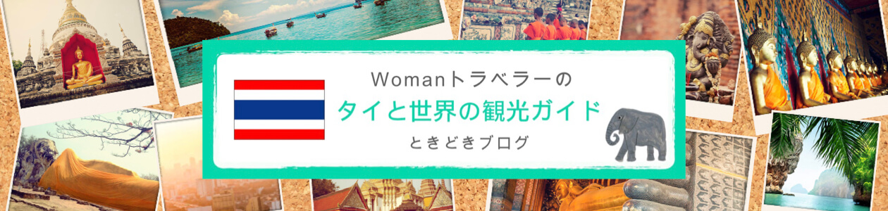 Womanトラベラーのタイと世界の観光ガイド