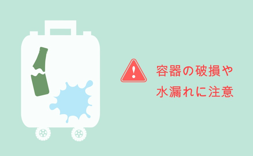 容器の破損や水漏れに注意