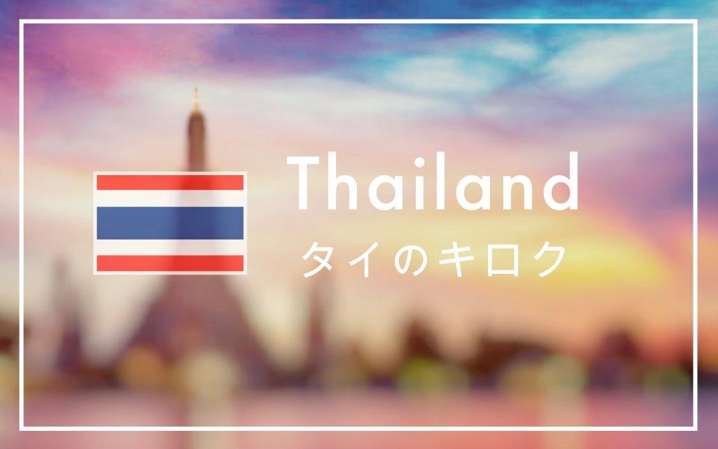 タイのキロク