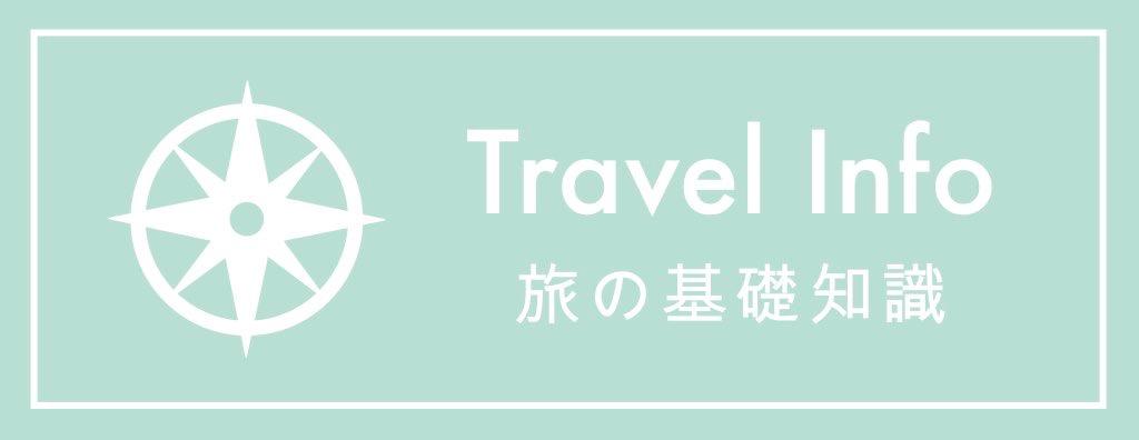 旅の基礎知識