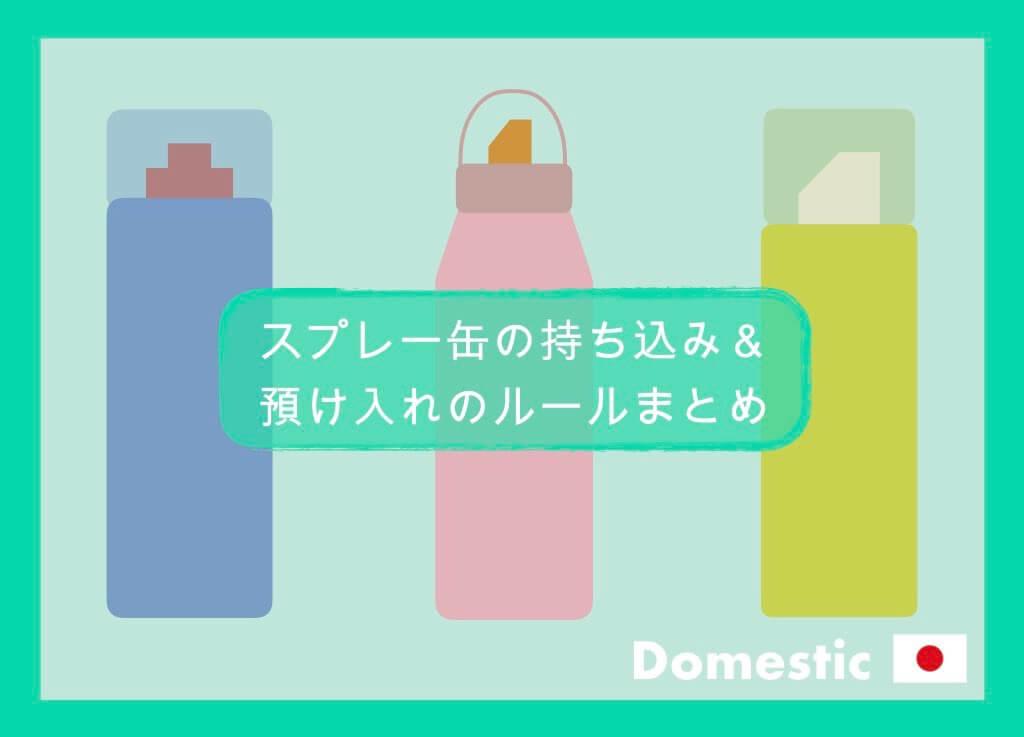 【国内線】スプレー缶の持ち込み&預け入れのルールまとめ