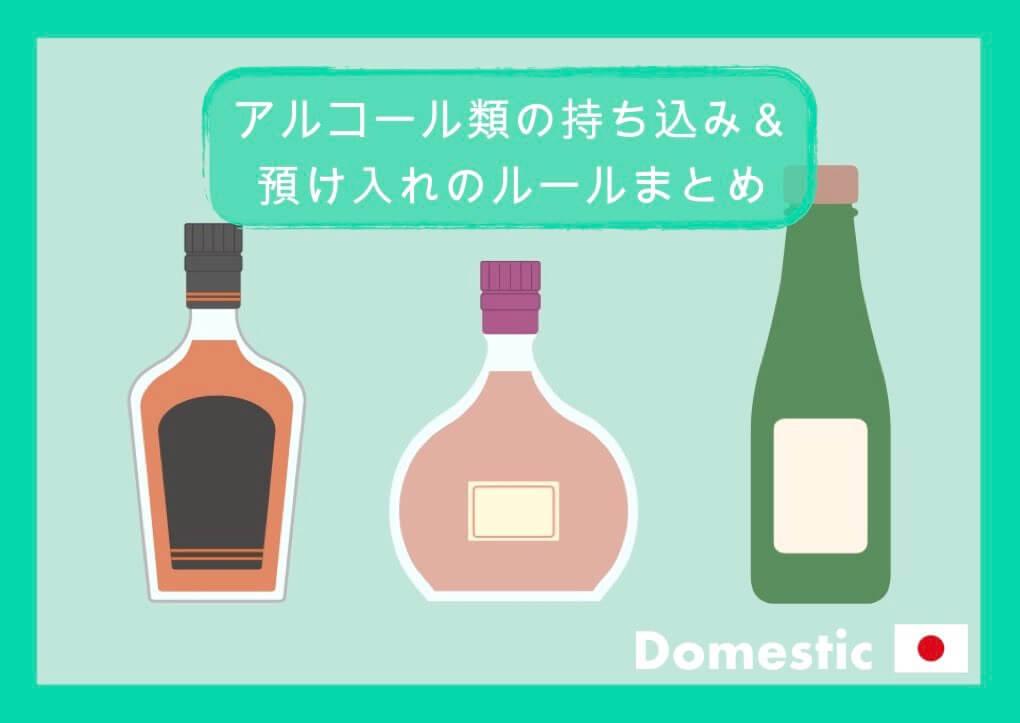 【国内線】お酒の持ち込み&預け入れのルールまとめ