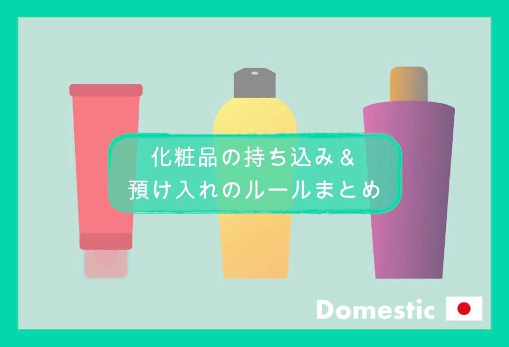 【国内線】化粧品の持ち込み&預け入れのルールまとめ