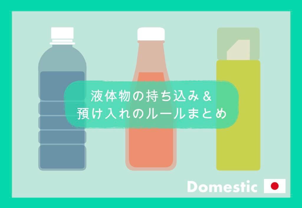 【国内線】液体物の持ち込み&預け入れのルールまとめ