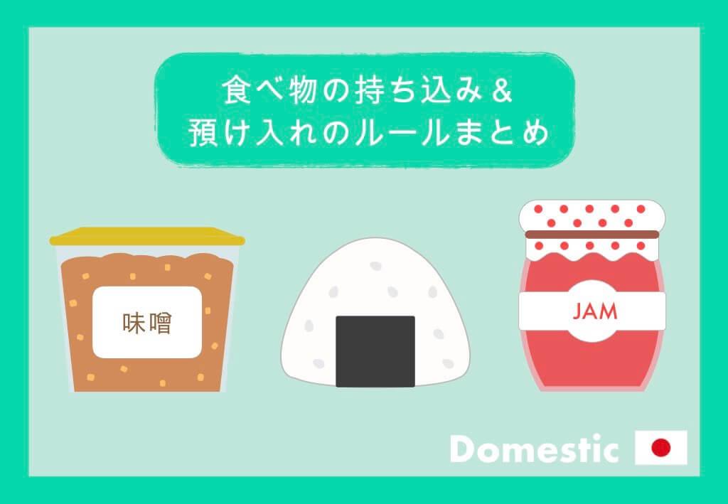 【国内線】食べ物の持ち込み&預け入れのルールまとめ