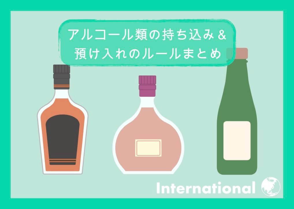 【国際線】お酒の持ち込み&預け入れルールまとめ